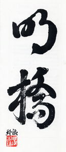 Ming Chiao Chinese Characterss