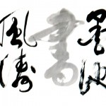 Stephen Mao - Calligraphy
