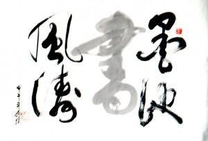 Stephen Mao - Calligraphy