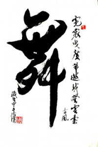 Stephen Mao - Dance