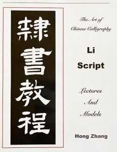 Li Script