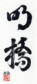 Ming-Chiao
